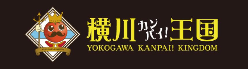 横川カンパイ王国
