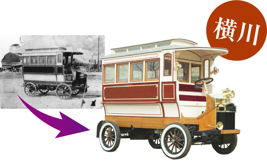 国産乗合バスが走った街横川。復元に成功!