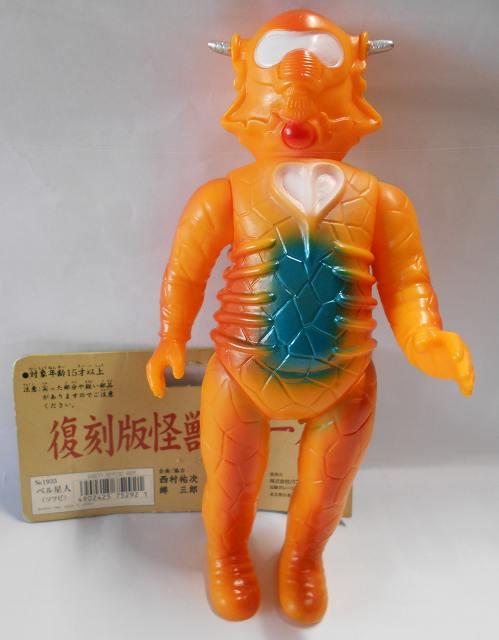 ベル星人 復刻版怪獣シリーズ B-CLUB