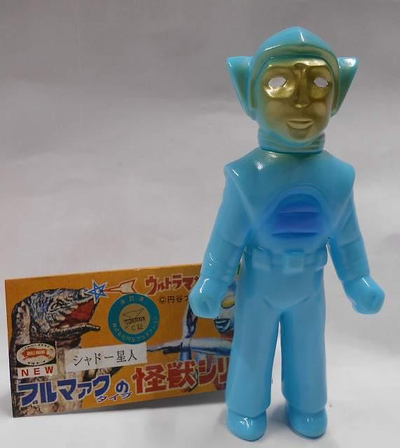シャドー星人 (青) ブルマァクのミニ怪獣シリーズ M1号