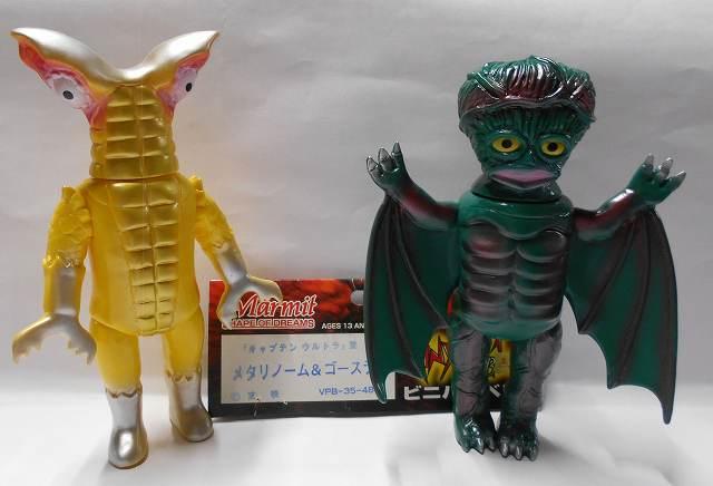 メタリノーム(黄)&ゴースラー マーミット・ビニパラベビー