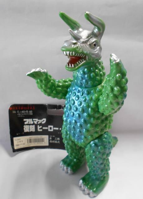 ジギラ ブルマァク 復刻ヒーロー・怪獣シリーズ