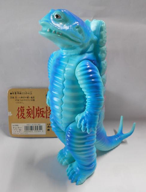 ケムラ―(ブルー版) 復刻版怪獣シリーズ B-CLUB