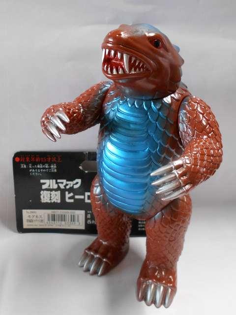 モグネス ブルマァク 復刻ヒーロー・怪獣シリーズ