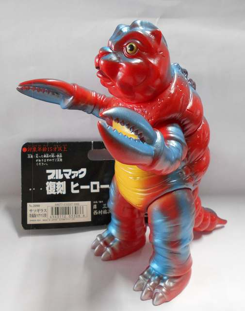 サソギラス ブルマァク 復刻ヒーロー・怪獣シリーズ