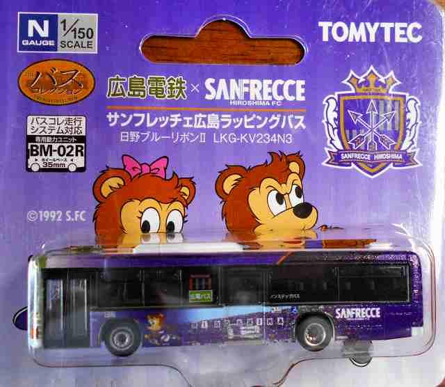 広島電鉄×サンフレッチェ広島 ラッピングバス 日野ブルーリボンⅡ 1/150