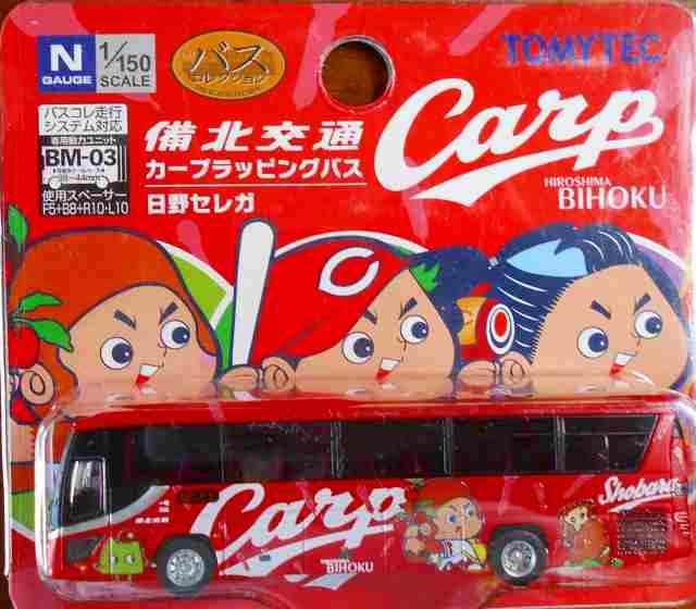 備北交通×カープラッピングバス 日野セレガ 1/150