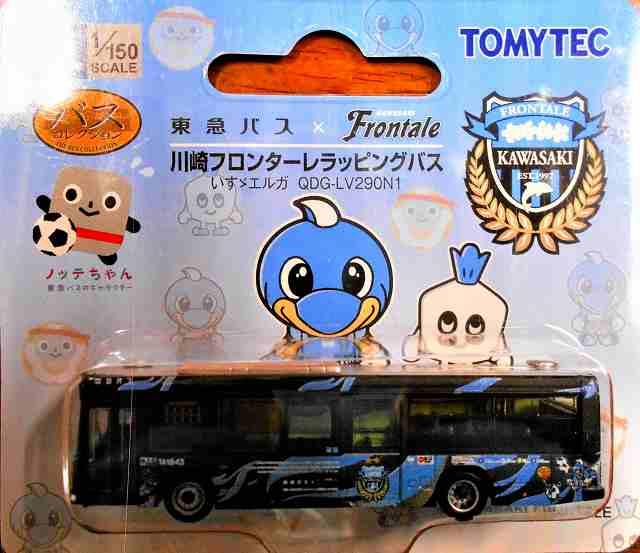 東急バス×川崎フロンターレ ラッピングバス いすゞエルガ 1/150