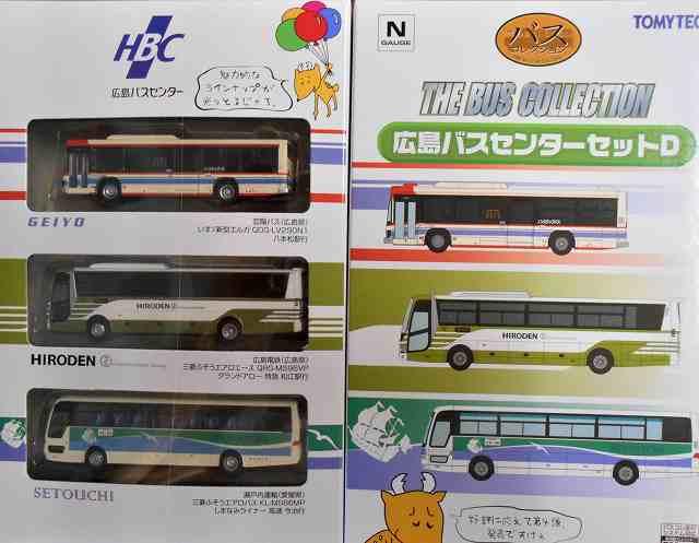 広島バスセンターセットD バスコレ3台セット 1/150