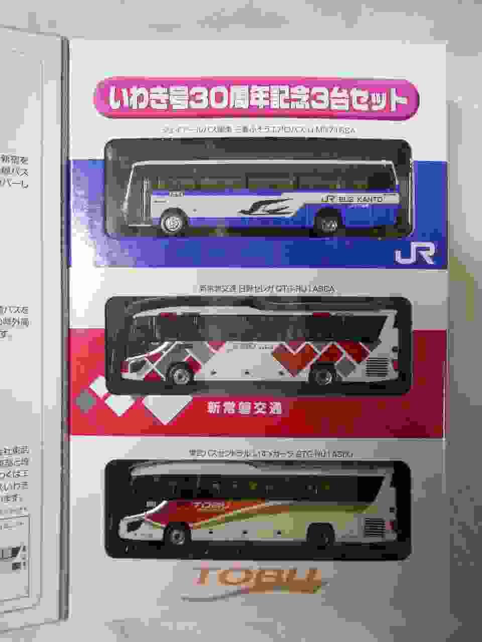 いわき号30周年記念3台セット バスコレ3台セット 1/150
