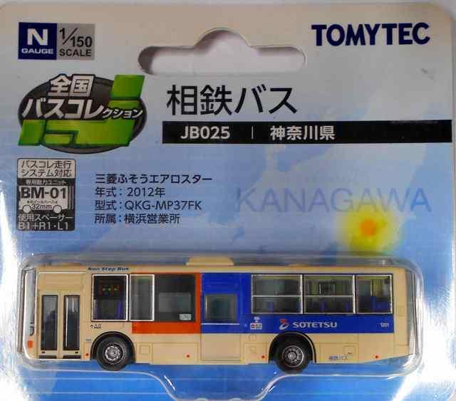 相鉄バス 三菱ふそうエアロスター 2012年式 JB025 1/150