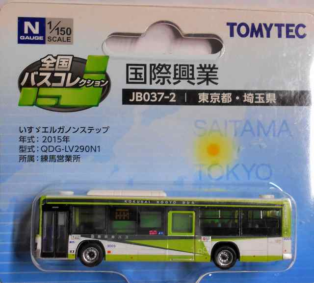 国際興業 いすゞエルガ ノンステップ 2015年 JB037-2 1/150