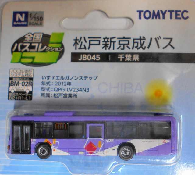 松戸新京成バス いすゞエルガノンステップ JB045 1/150