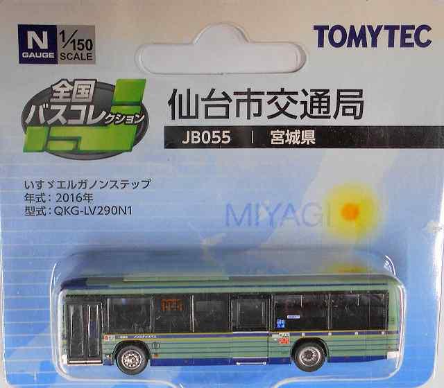 仙台市交通局 いすゞエルガノンステップ2016年 JB055 1/150