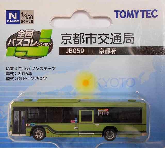 京都市交通局 いすゞエルガ ノンステップ2016年 JB059 1/150