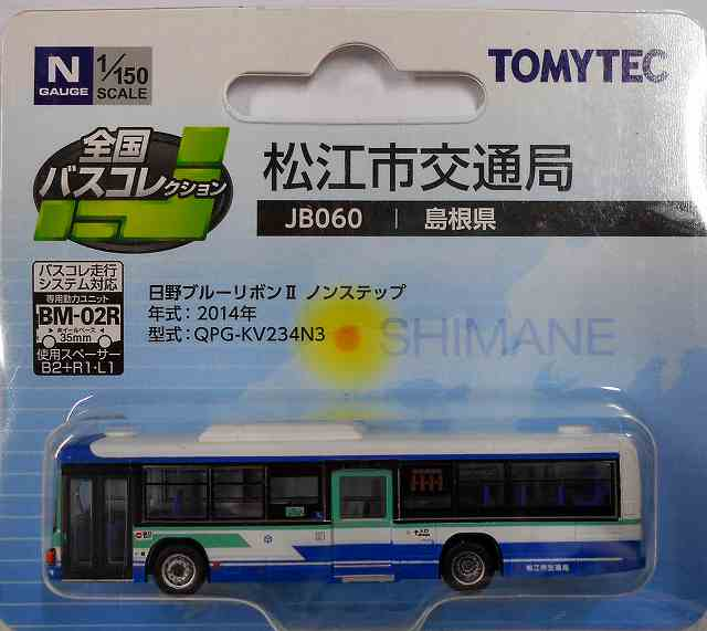 松江市交通局 日野ブルーリボンⅡ ノンステップ 2014年 JB060 1/150