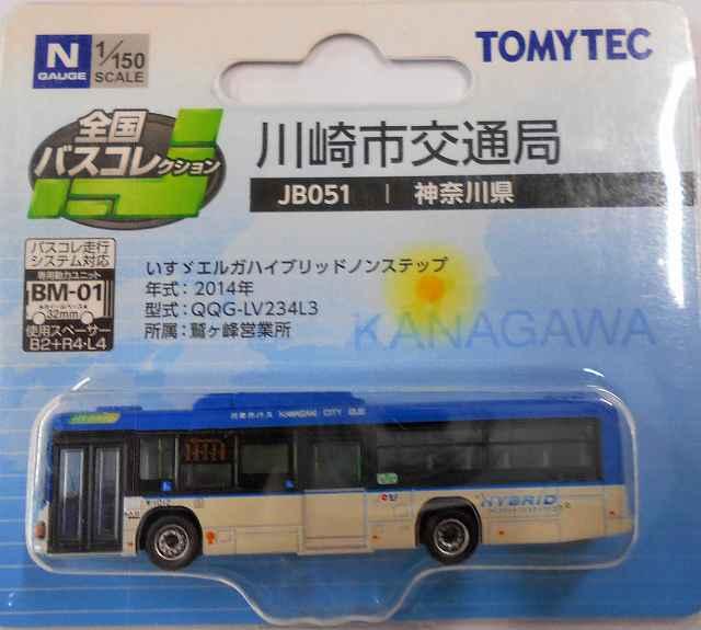 川崎市交通局 いすゞエルガハイブリッドノンステップ2014年 JB051 1/150