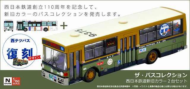 西日本鉄道 新旧カラー2台セット 1/150