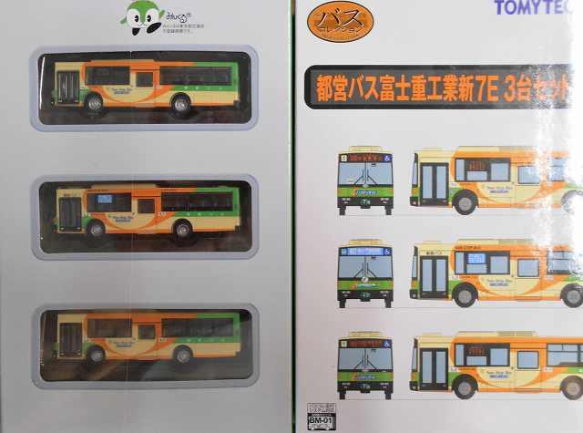 都営バス富士重工業新7E バスコレ3台セット 1/150