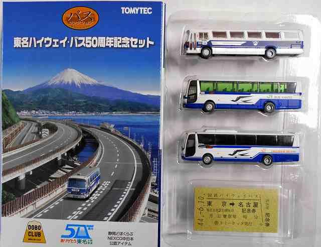 東名ハイウェイ・バス50周年記念3台セット バスコレ 1/150