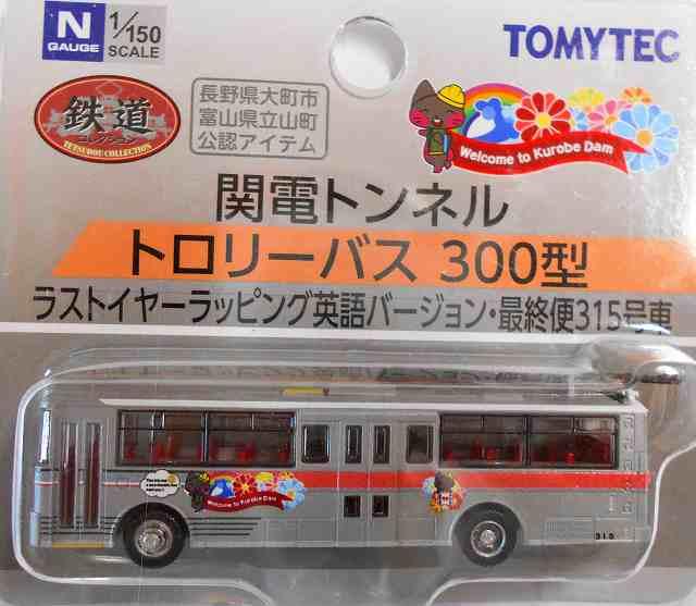 関電トンネル トロリーバス 300型 英語ラッピング315号車
