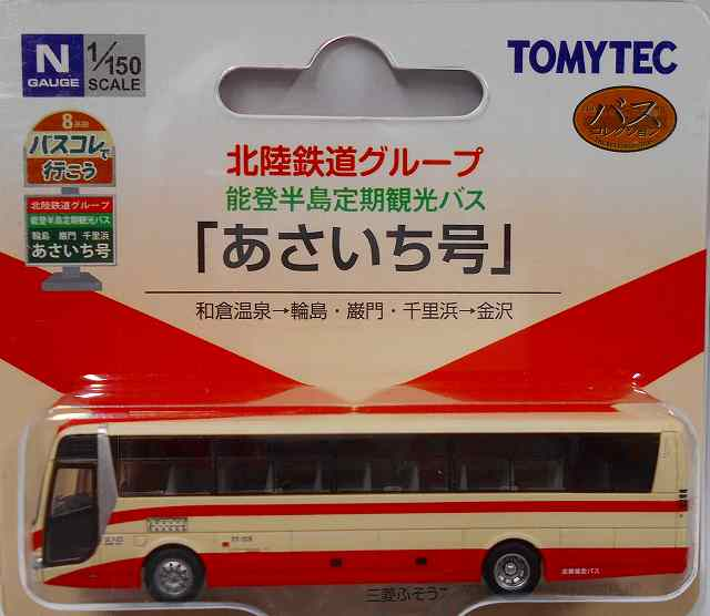 あさいち号・能登半島定期観光バス 三菱ふそうエアロエース 1/150