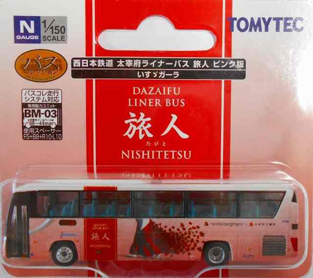 西日本鉄道 大宰府ライナーバス・旅人 いすゞガーラ 1/150