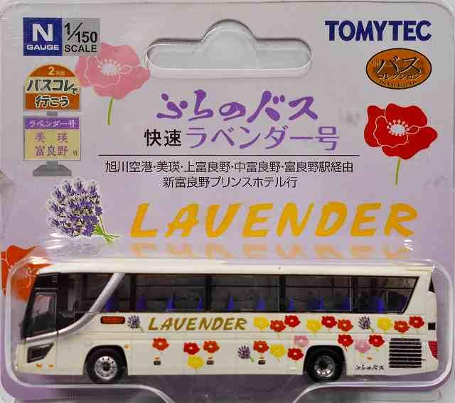 ふらのバス・快速ラベンダー号 日野セレガ 1/150