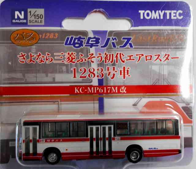岐阜バス さよなら三菱ふそう初代エアロスター 1283号 1/150