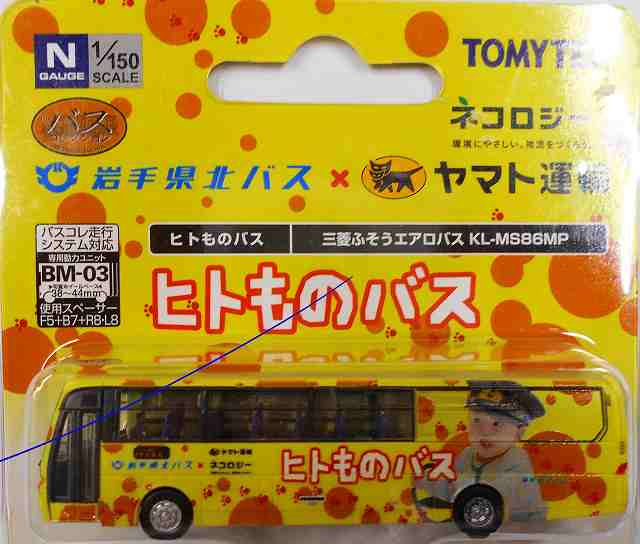 岩手県北バス / ヒトものバス 三菱ふそうエアロバス 1/150