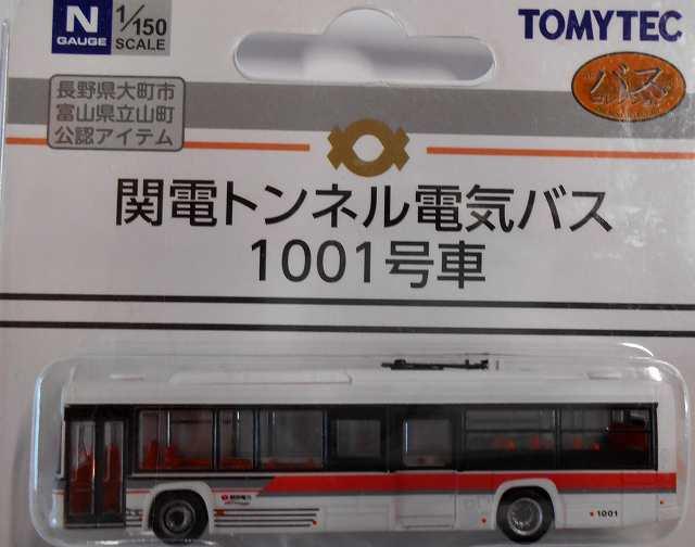 関電トンネル電気バス 1001号 1/150