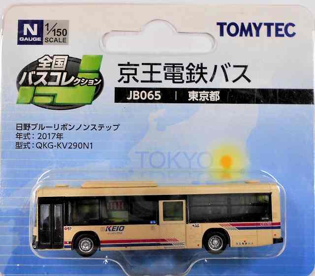 京王電鉄バス 日野ブルーリボン ノンステップ2017年 JB065 1/150