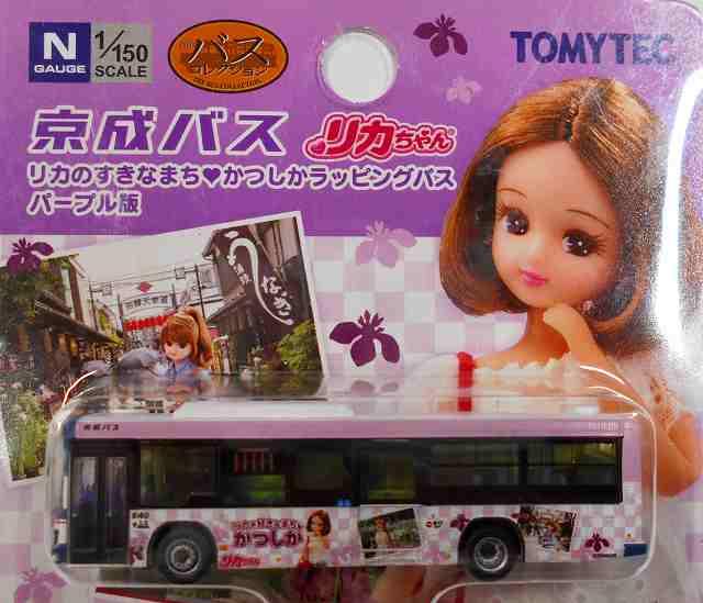 京成バス / リカちゃんラッピング(紫) いすゞエルガ 1/150
