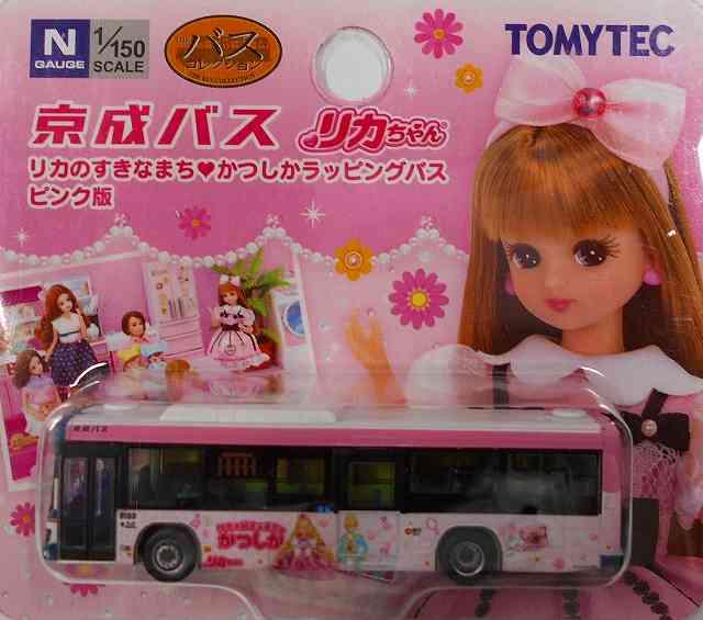 京成バス / リカちゃん(ピンク版) いすゞエルガ 1/150