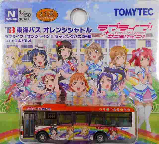 東海バス・ラブライブ!サンシャイン2号車 いすゞエルガミオ 1/150