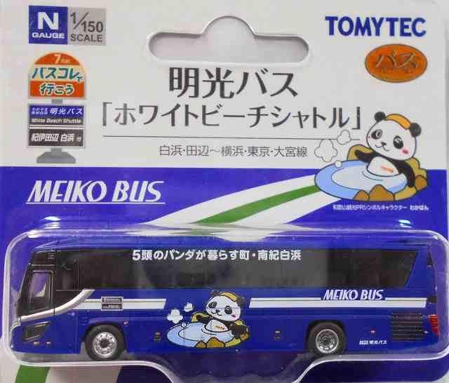 明光バス・ホワイトビーチシャトル 日野セレガ 1/150