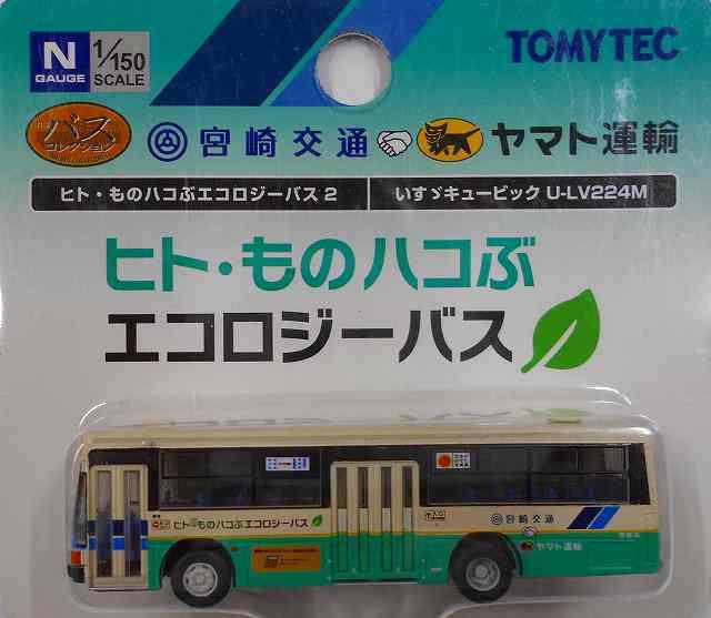 宮崎交通・ヒトものエコロジーバス いすゞキュービック 1/150