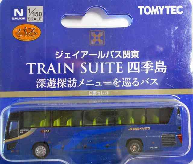 JRバス関東 TRAIN SUITE 四季島 日野セレガ 1/150