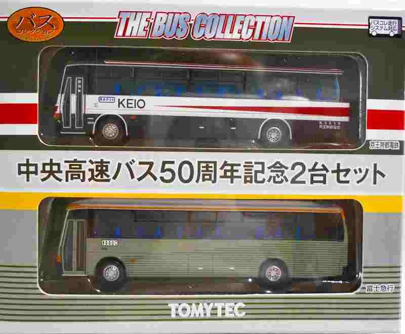 中央高速バス 50周年記念 2台セット 1/150