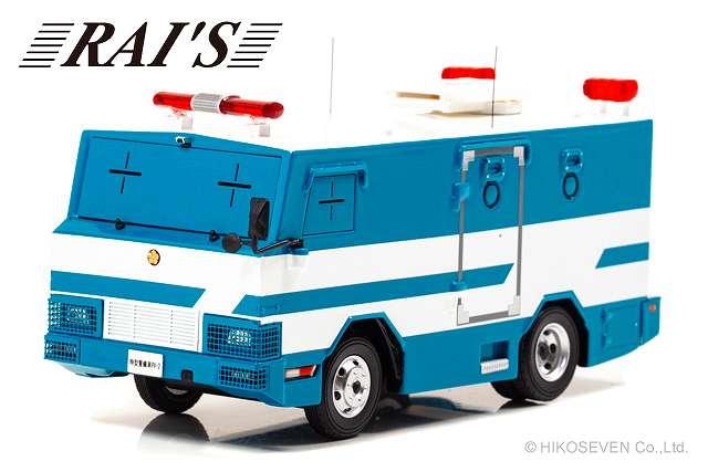 mini-police-h7430715