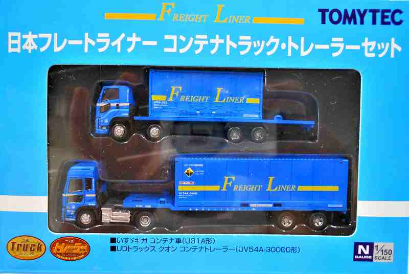 日本フレートライナー コンテナトラック・トレーラーセット