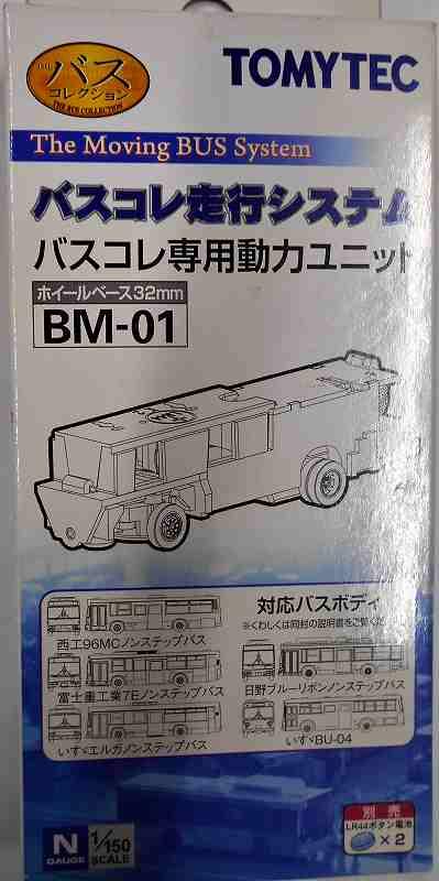 バスコレ専用動力ユニット BM-01(ホイールベース32mm) 1/150