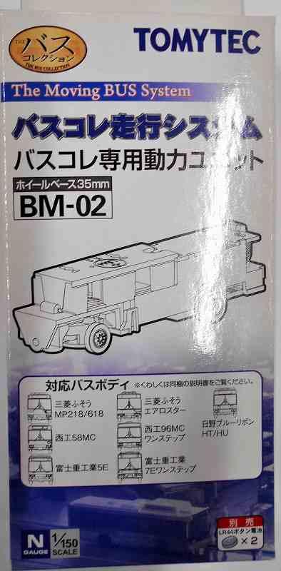 バスコレ専用動力ユニット BM-02(ホイールベース35mm) 1/150