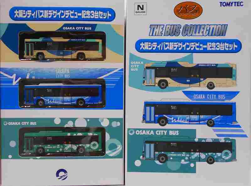 大阪シティバス新デザインデビュー記念3台セット バスコレ 1/150