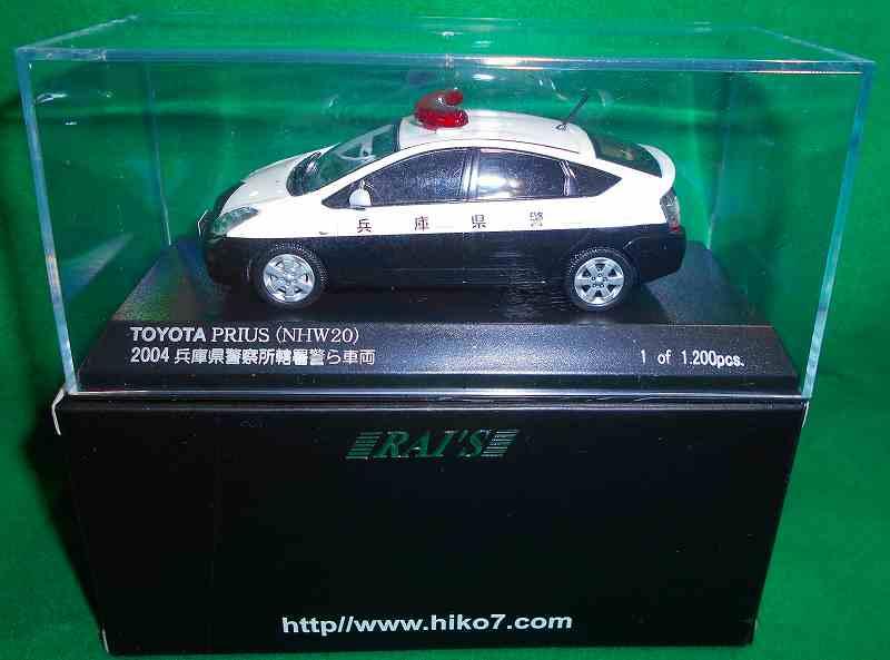 トヨタ プリウス NHW20 パトカー 2004 兵庫県警察警ら車両 1/43 H7430406