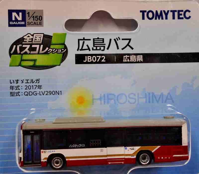 広島バス いすゞエルガ 2017年  JB072 1/150