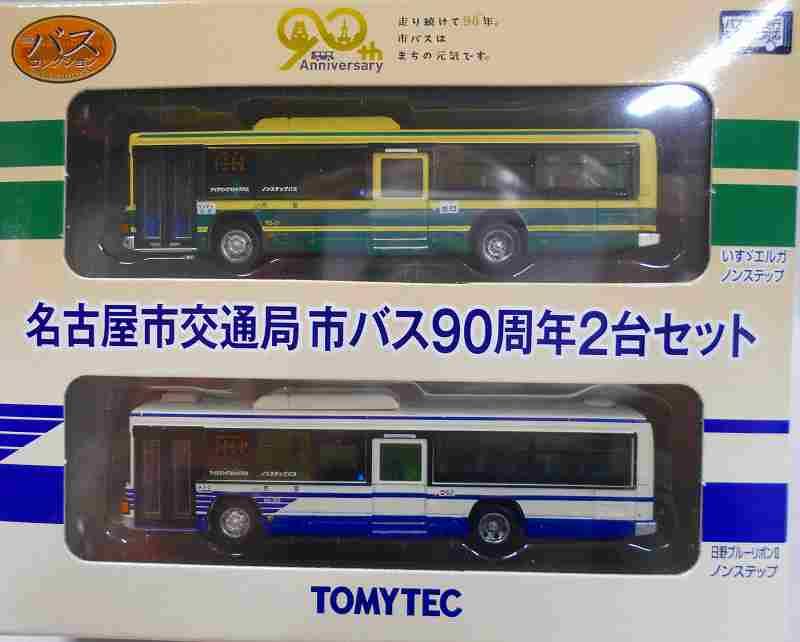 名古屋市交通局 市バス90周年2台セット 1/150