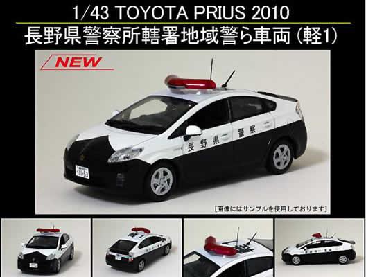 トヨタ プリウス ZVW30 パトカー 長野県警察警ら車両 1/43 H7431002