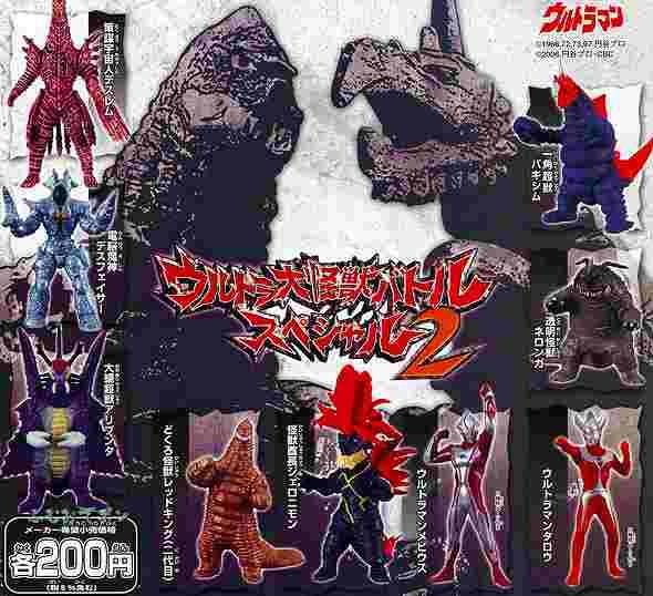 HG ウルトラ大怪獣バトルスペシャル2 全9種ガシャポンセット