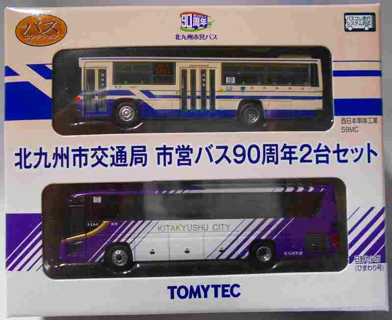 北九州市交通局 市営バス90周年2台セット 1/150